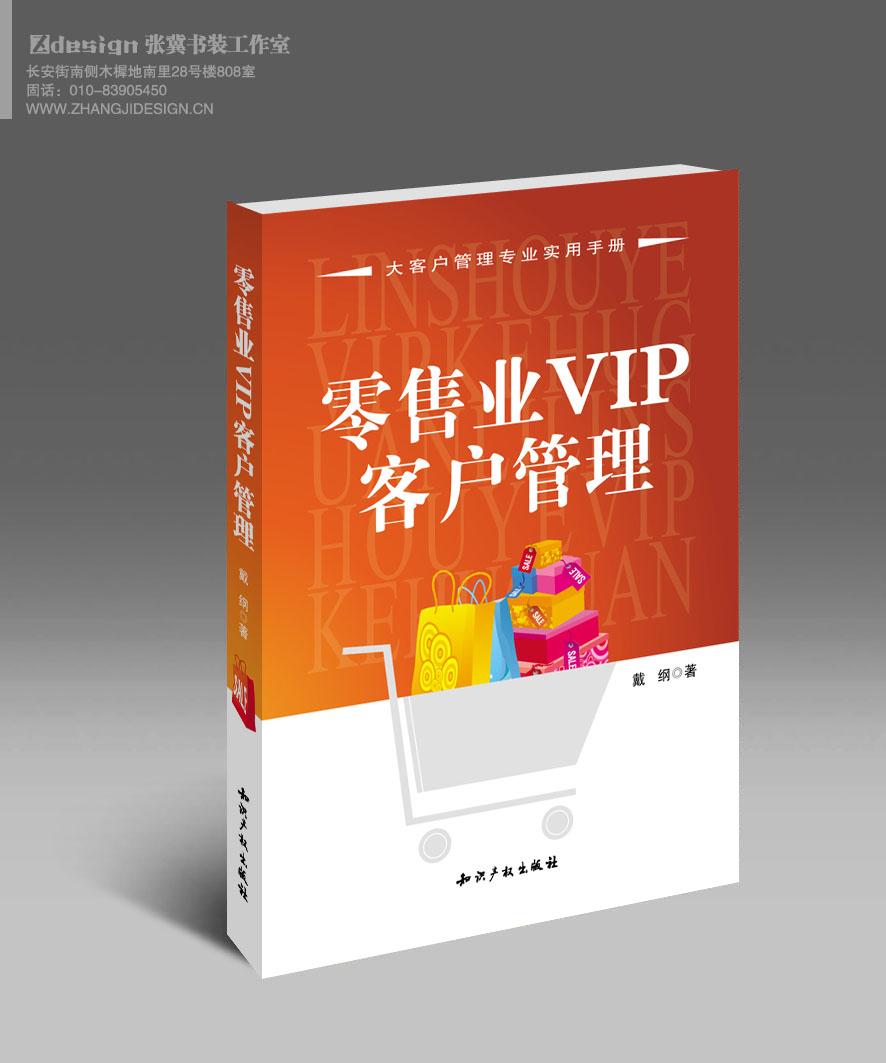 零售业vip客户管理